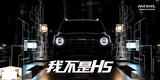 哈弗全新品类SUV渲染图曝光 不是换代H5