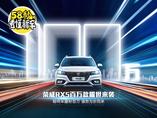 上汽荣威RX5新增车型上市