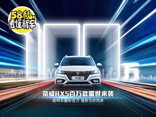 荣威RX5 4G互联百万款上市 售9.98万元起