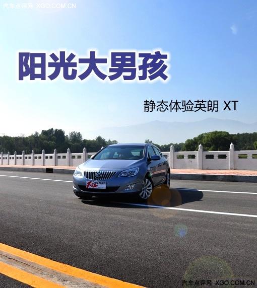 年轻的选择 体验英朗XT 1.8L自动豪华版