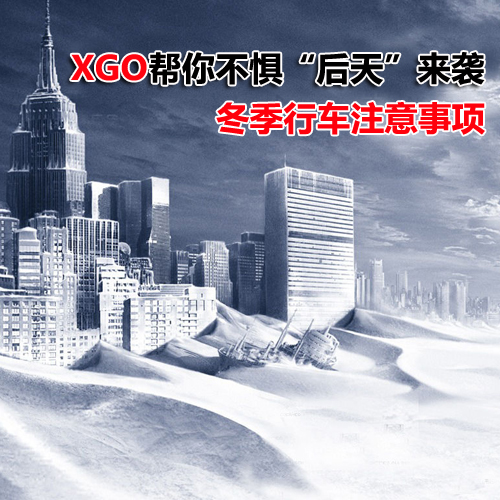 XGO帮你不惧寒冬来袭 冬季行车注意事项