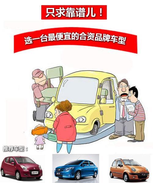 靠谱! 推荐几款值得购买的低价合资小车