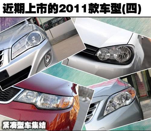 全部都是紧凑型车!近期上市2011款车型
