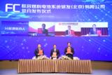 北汽等成立商用车燃料电池系统研发公司