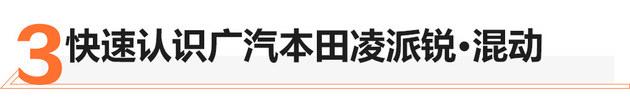 广汽本田凌派锐·混动上市 XX.XX-XX.XX万