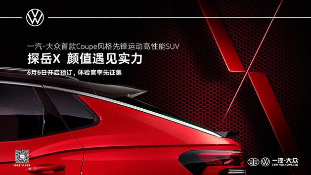 6月20日首发 一汽-大众探岳X已开启预订