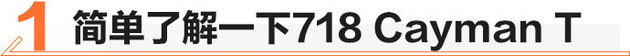 驾驶者之车 保时捷718 Cayman T试驾体验
