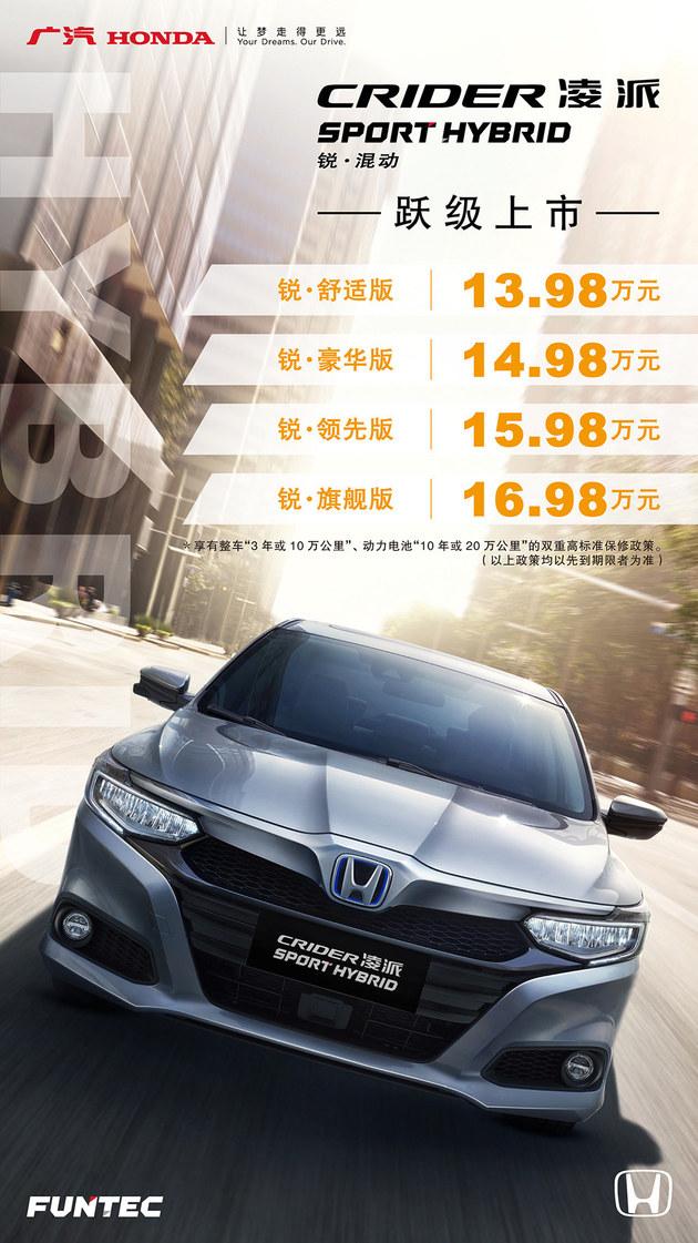 广汽本田凌派锐·混动上市 13.98-16.98万