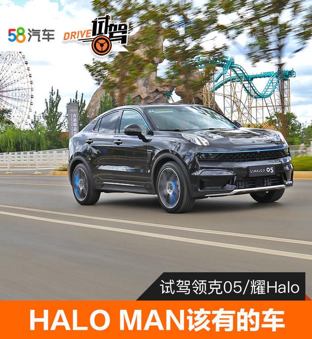 这才是HALO MAN该有的样子 试驾领克05