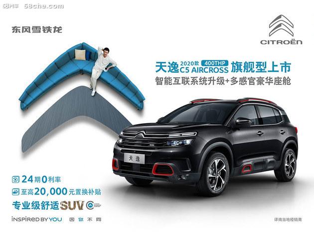 雪铁龙天逸400THP旗舰型上市 售23.87万