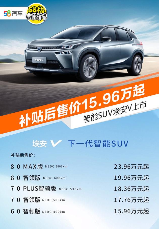 补贴后售价15.96万起 智能SUV埃安V上市