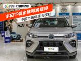 丰田全球目标下调,中国市场成为支柱