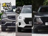 超高颜值/高性价比 推荐三款中国品牌SUV