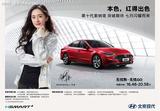 北京现代第十代索纳塔预售价16.48起