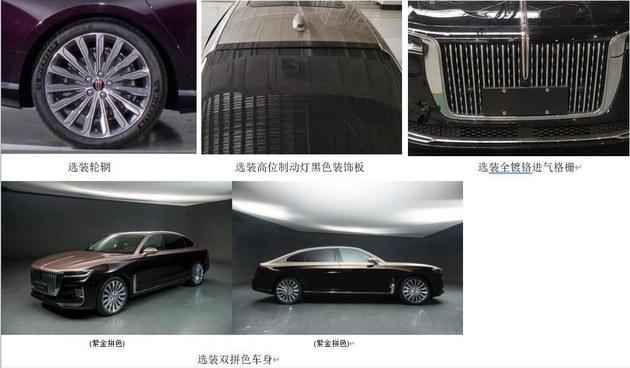 红旗H9新车申报信息曝光 增2.5升V6版本