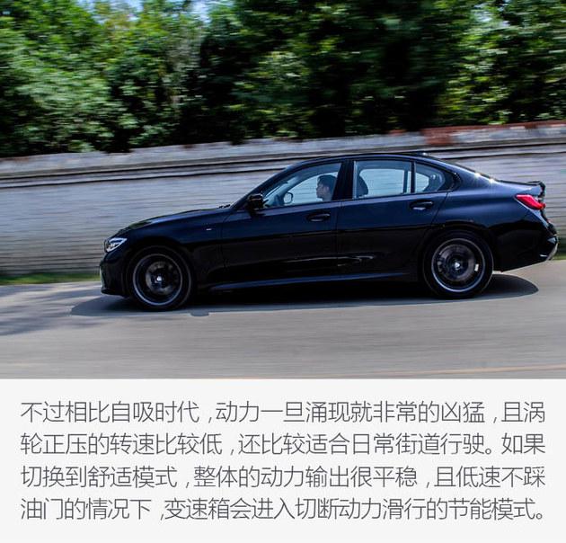 再运动的车也会向舒适妥协 试宝马330i