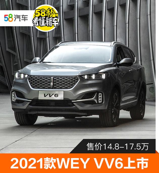 售价14.8-17.5万元 2021款WEY VV6正式上市