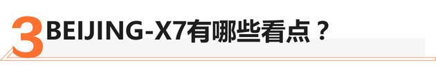 58秒看懂BEIJING-X7 售价xx-xx万元