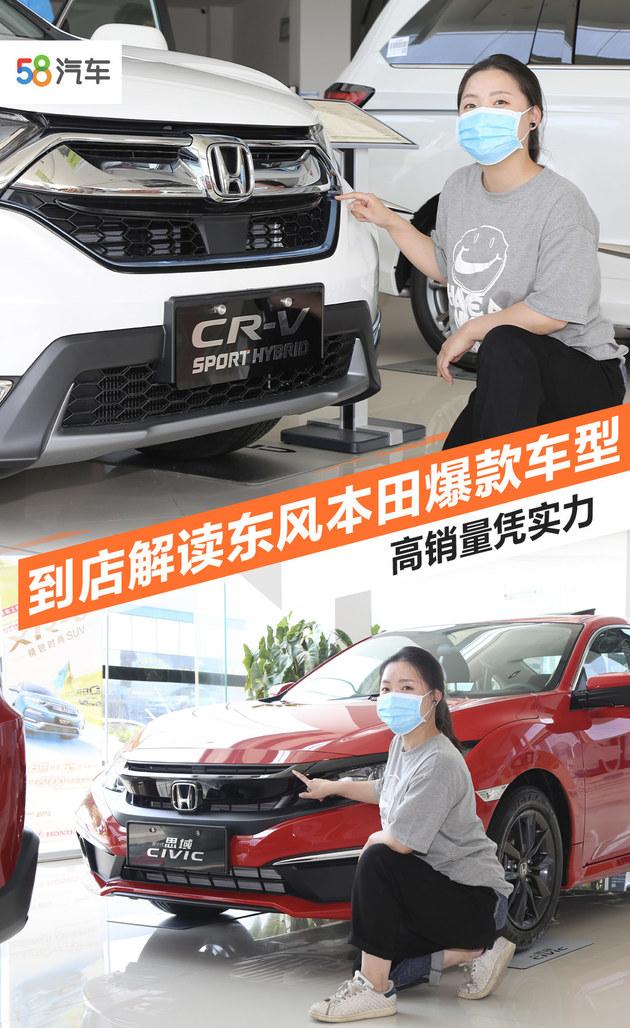 高销量凭实力 到店解读东风本田爆款车型