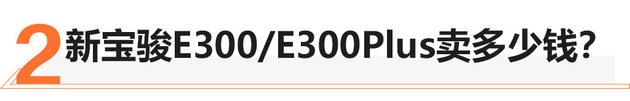 新宝骏E300/E300Plus上市 售价6.48万起