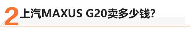 顾家大叔换车记 哈弗H6换上汽MAXUS G20