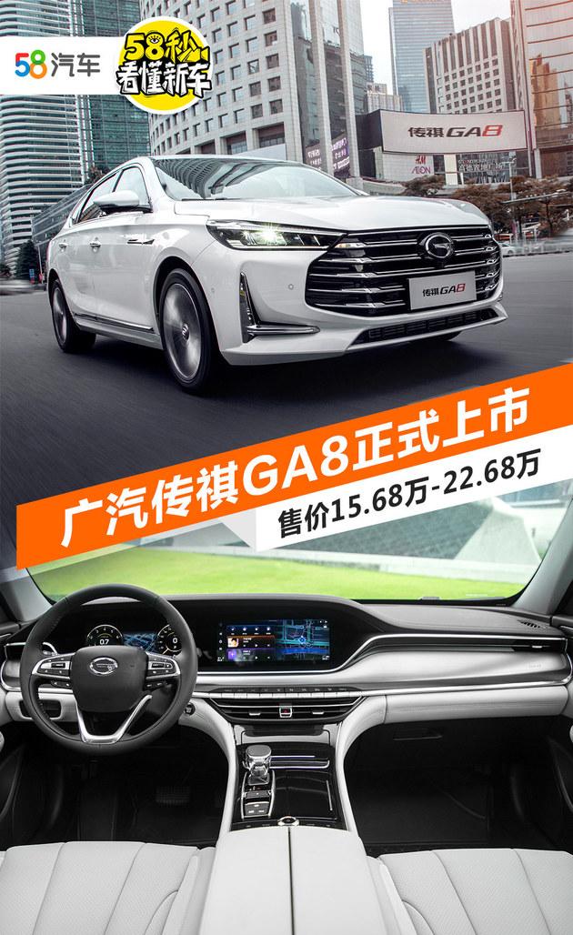 58秒看懂广汽传祺GA8 售15.68万-22.68万