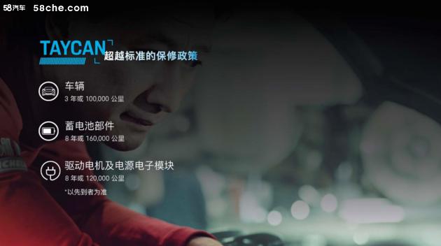全新保时捷Taycan中国首发 预售价88.8万