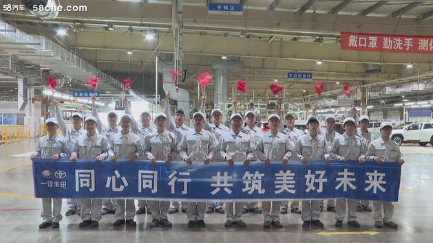 一汽丰田新能源分公司项目正式启动 !