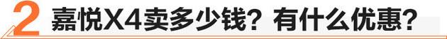 58秒看懂江淮嘉悦X4 售价xx-xx万