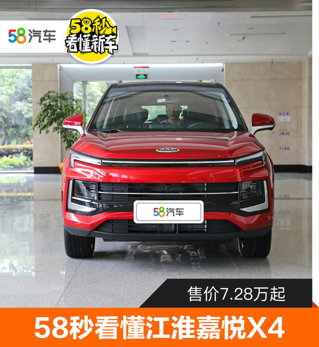 58秒看懂江淮嘉悦X4 售价7.28-9.98万