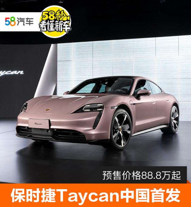 全新保时捷Taycan中国首发 预售88.8万起