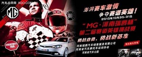 """MG•河南瑞爵杯""第二届赛道英雄挑战赛"
