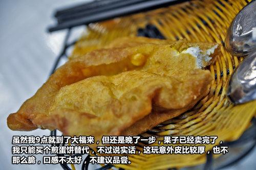 煎饼果子/锅巴菜/大航母 十一游记之二