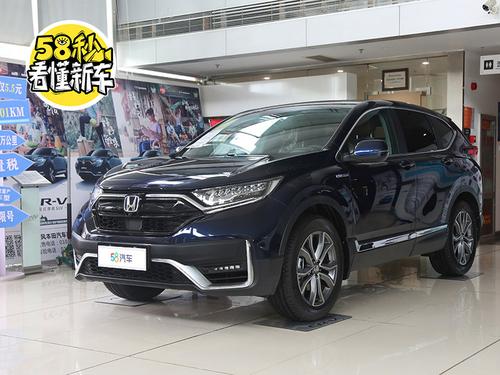 58秒看懂东风本田新CR-V 售价16.98万起