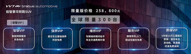 售价25.88万元 VV7 GT巴博斯版正式上市