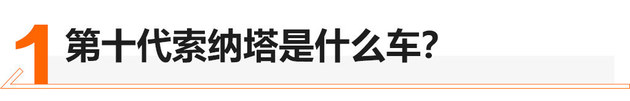 北京现代第十代索纳塔正式上市 xx.xx万起