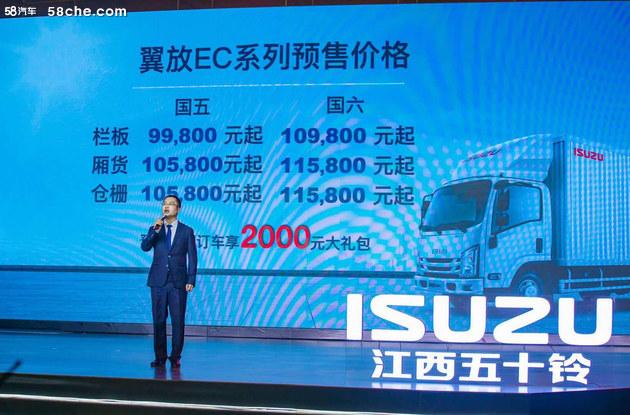 江西五十铃翼放轻卡新品上市 ES系列12.98万起
