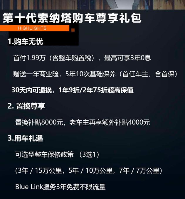 北京现代第十代索纳塔正式上市 16.18万起