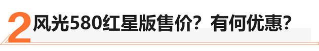 58秒看懂东风风光580红星版 售7.99万起