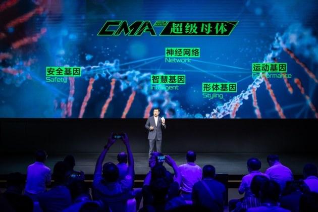 """吉利模块化架构体系定名""""CMA超级母体"""""""