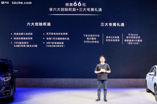 荣威R ER6预售开始 价格区间16万-22万