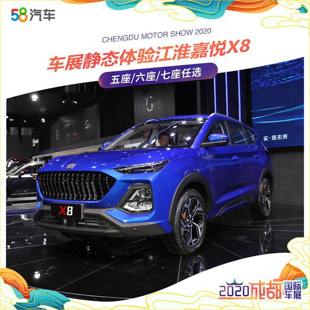 五座/六座/七座任选 车展体验江淮嘉悦X8