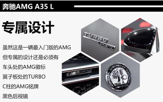 外观凶悍/动力强劲 试驾奔驰AMG A 35 L