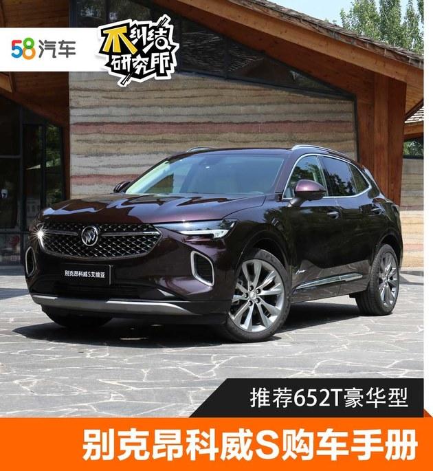 新昂科威S购车手册 推荐购买652T豪华型