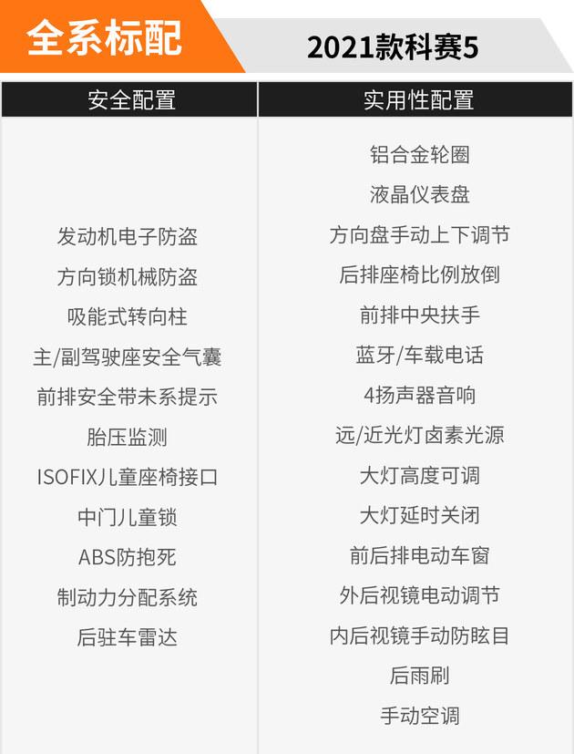 2021款科赛5购车手册 推手动/自动尊享型