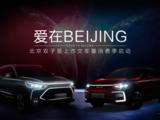 10亿新能源消费券 BEIJING汽车消费季启动