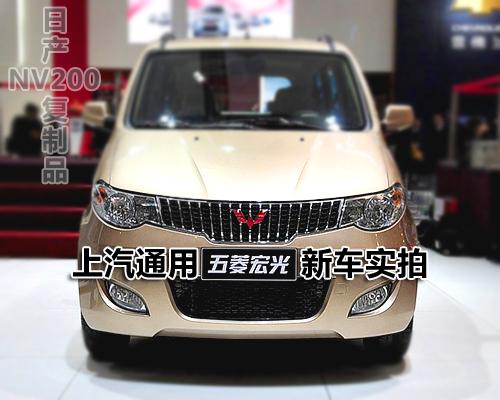 日产NV200复制品 上汽五菱宏光到店实拍