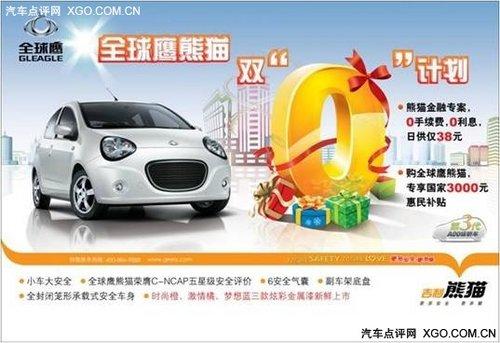"""双""""0""""贷款促热销 吉利熊猫提车需预订"""