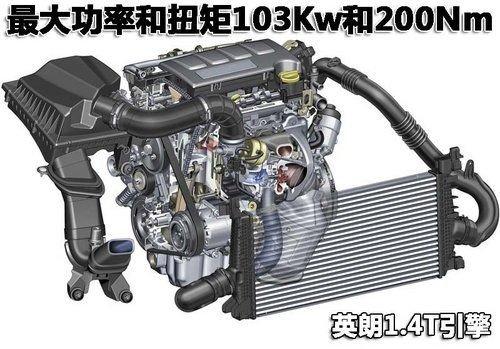 雅特1.4T为蓝本 上海通用将推1.4T车型