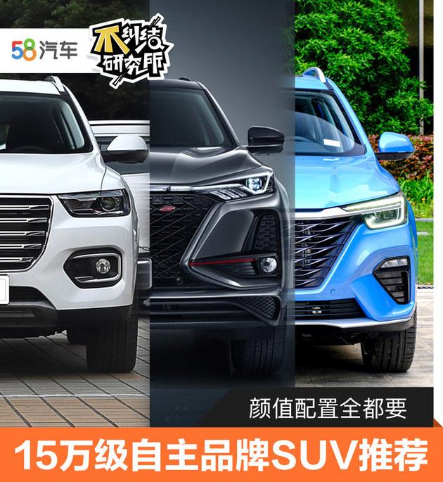 颜值配置全都要 15万级自主品牌SUV推荐